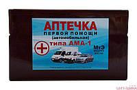 Аптечка медицинская автомобильная (АМА-1)