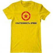Мужская футболка с принтом Собственность армии