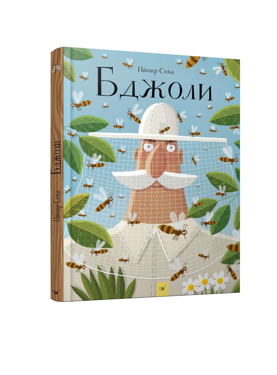 Бджоли / Пйотр Соха / Час майстрів / книга для дітей 5, 6, 7, 8 років
