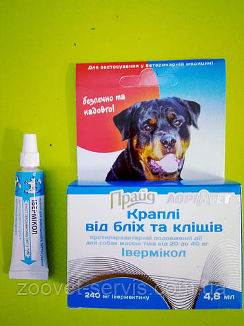 Прайд-Ивермикол капли от блох и клещей для собак 20-40 кг, фото 2