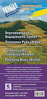 Туристична карта «Верховинський Вододільний Хребет. Полонина Руна» 1:50000 з сіткою для GPS (2014р.)