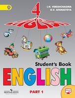 Верещагина И.П.Английский язык.4 класс.(в   2-х ч. c он-лайн поддержкой)