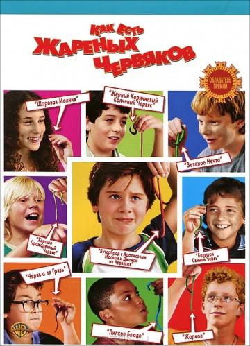 DVD-диск Як їсти смажених черв'яків (Л. Бенвард) (США, 2006)