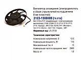 Вентилятор охлаждения радиатора Ваз 2103 2104 2105 2106 2107,Ока 1111 Лузар Luzar LFc 0103\2103-1308008, фото 5