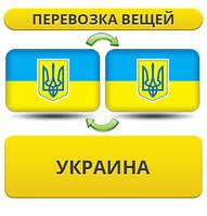 Перевозка Вещей по Украине!