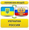Перевозка Вещей из Украины в Россию!
