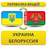 Перевозка Вещей из Украины в Белоруссию!