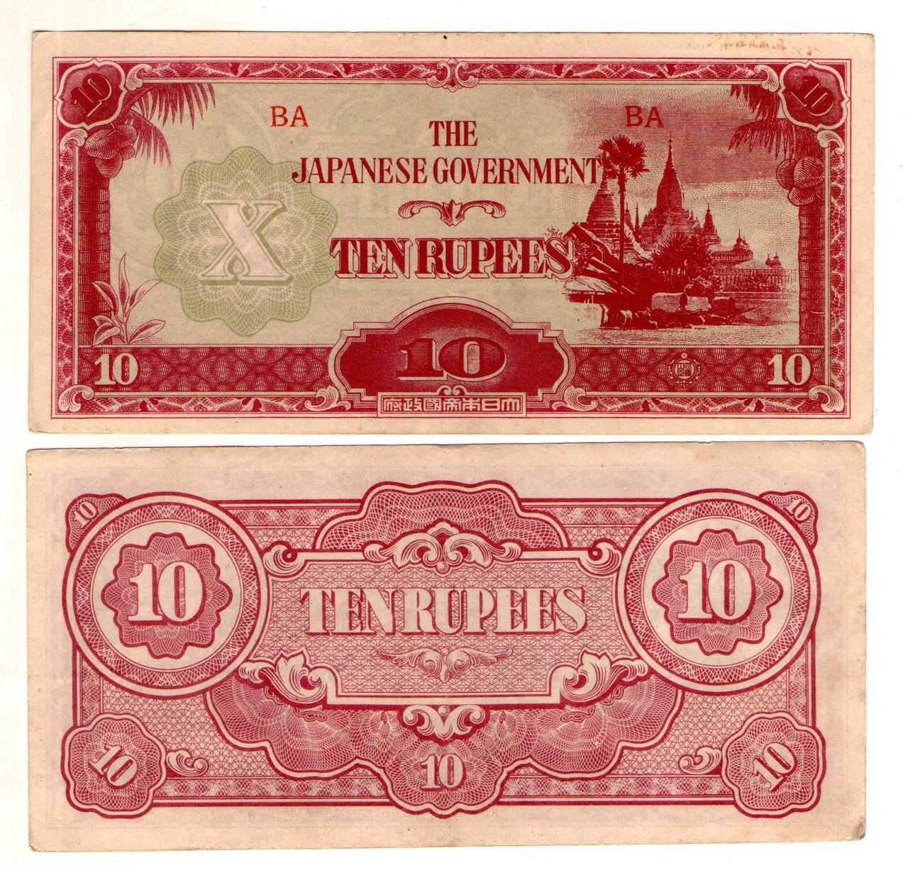 Японская оккупация Бирмы 1942 10 рупий