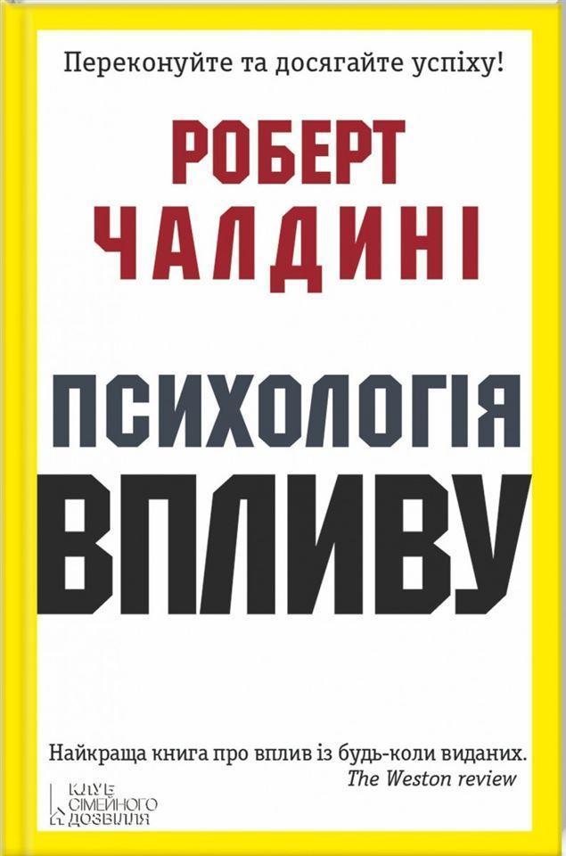 Психологія впливу (жовта)