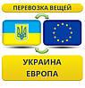 Перевозка Вещей из Украины в Европу!