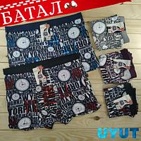 Баталы трусы мужские боксеры UYUT underwear mens 4XL-5XL-6XL-7XL  ТМБ-181128
