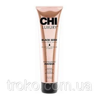 CHI Luxury Black Seed Oil Masque Увлажняющая маска с маслом черного тмина 148 мл