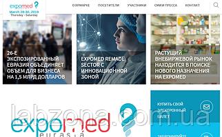ООО Лабзона посетит выставку Экспомед Евразия 2019