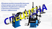 Супер предложение на шиномонтажные станки от ANDRMAX®
