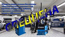 Супер пропозиція на шиномонтажні станки від ANDRMAX®