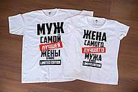 Футболки мужу и жене. Семейные футболки. Family look. Черная, Белая. Размеры XS, S, M, L, XL, XXL
