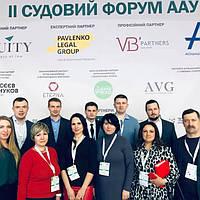 Адвокаты Елена Иваница и Дмитрий Майстро посетили II судовой форум ААУ