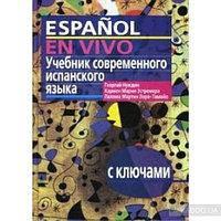 Учебник современного испанского языка с ключами и указателем.+ Cd.Нуждин.