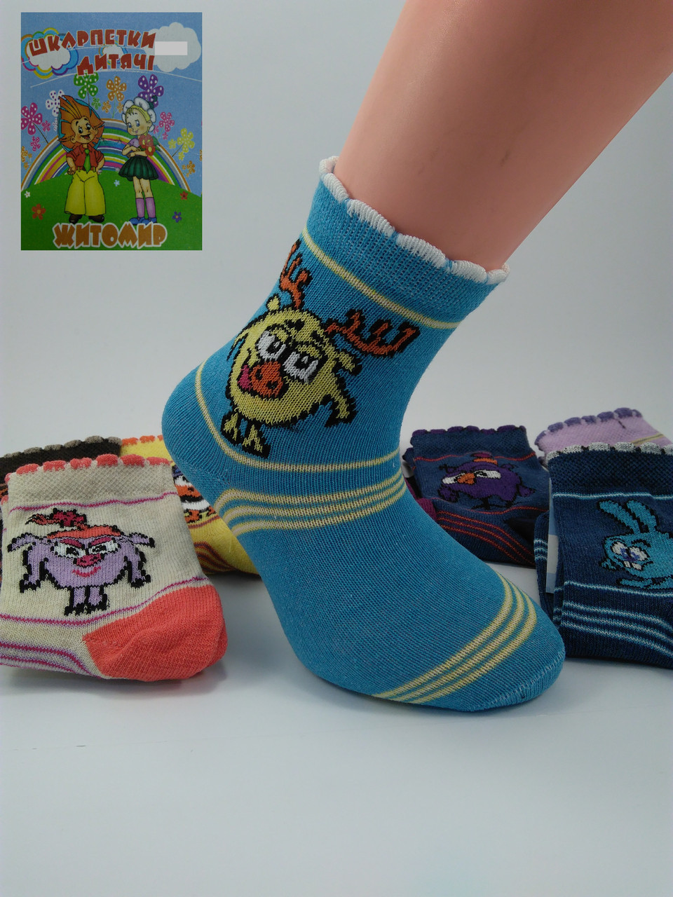 Детские носки 14-16 (22-25 обувь) Смешарики микс