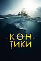 DVD-диск Кон-Тики (2012)