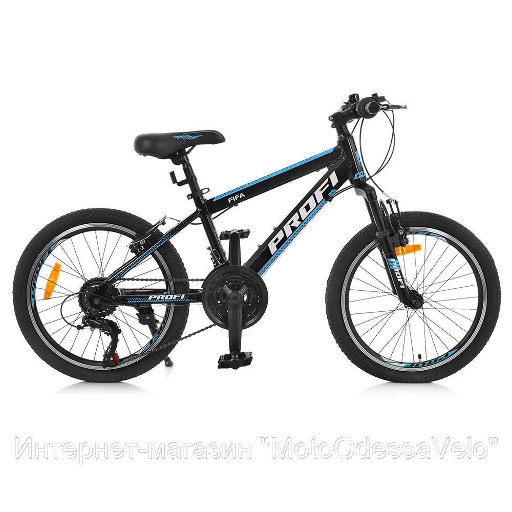 Велосипед детский PROF1 20 Д.  G20FIFA A20.1 черно-голубой