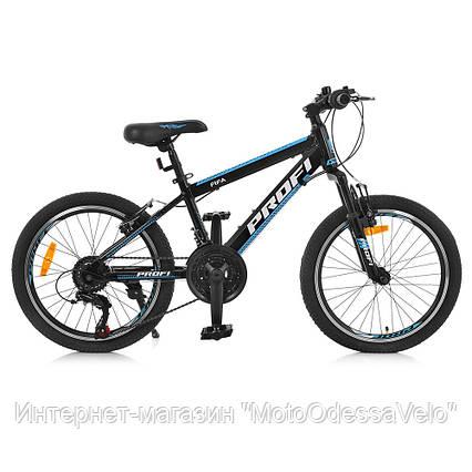 Велосипед детский PROF1 20 Д.  G20FIFA A20.1 черно-голубой, фото 2