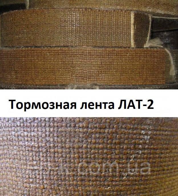 Тормозная лента ЛАТ-2 ГОСТ 1198-93, ЭМ