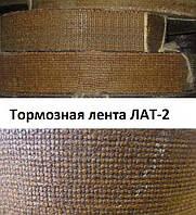 Тормозная лента ЛАТ-2 ГОСТ 1198-93
