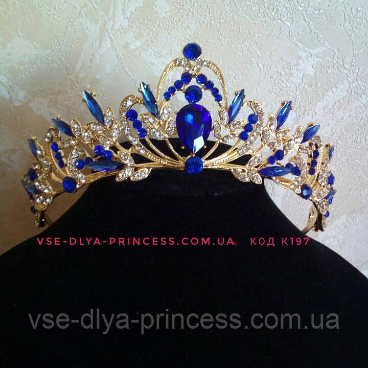 Корона, диадема, тиара под золото с синими камнями, высота 5 см.