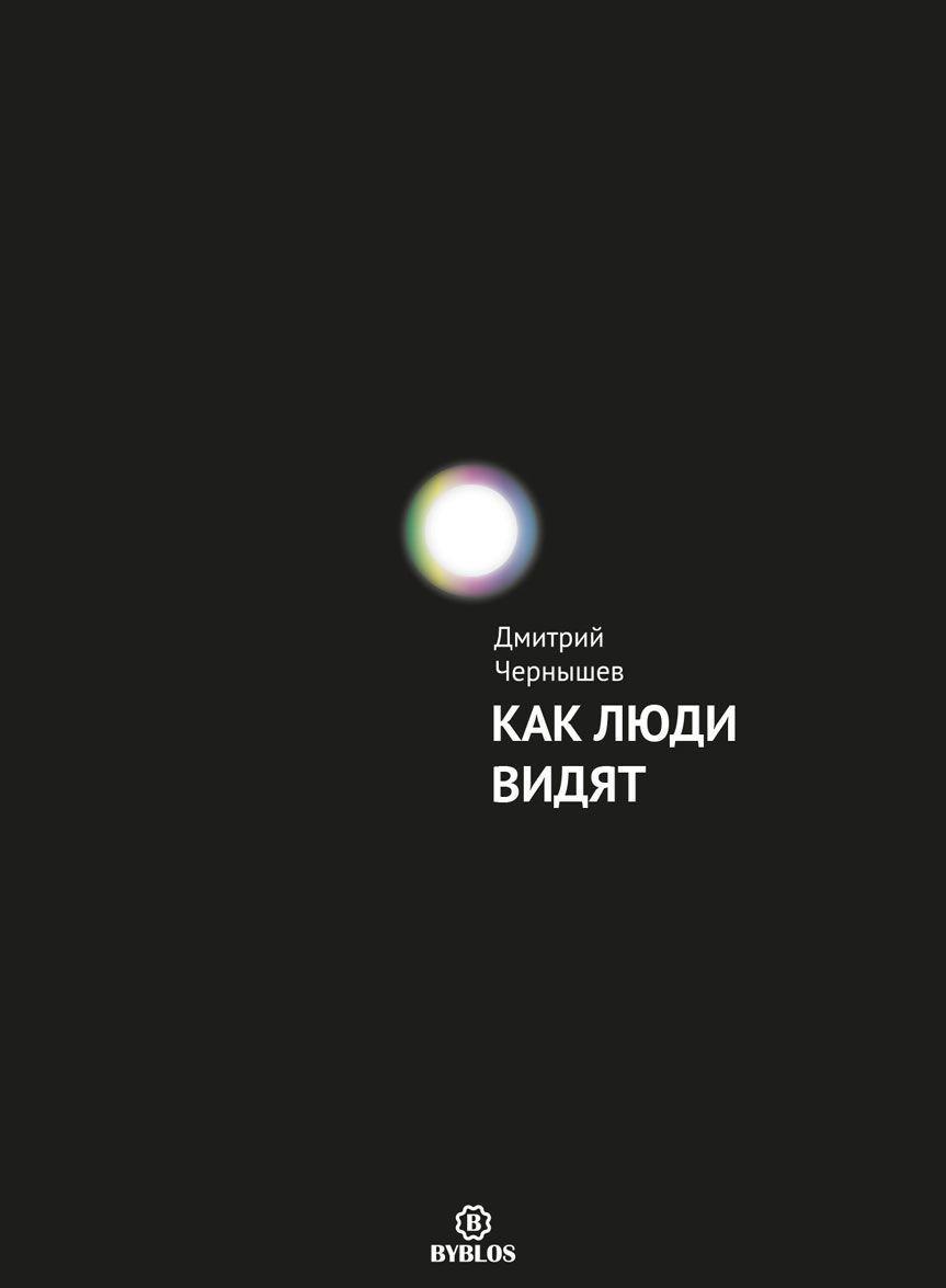 Как люди видят (Дмитрий Чернышев)