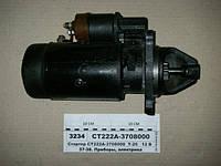 Стартер Т-16, Т-25 12В 2.2кВт СТ222А