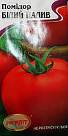 Семена томата 0,3гр. сорт Білий налив
