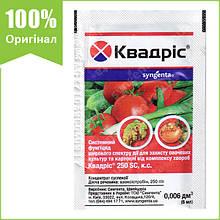 """Фунгицид """"Квадрис"""" для томатов, огурцов, лука, капусты, картофеля, винограда, 6 мл, от Syngenta (оригинал)"""