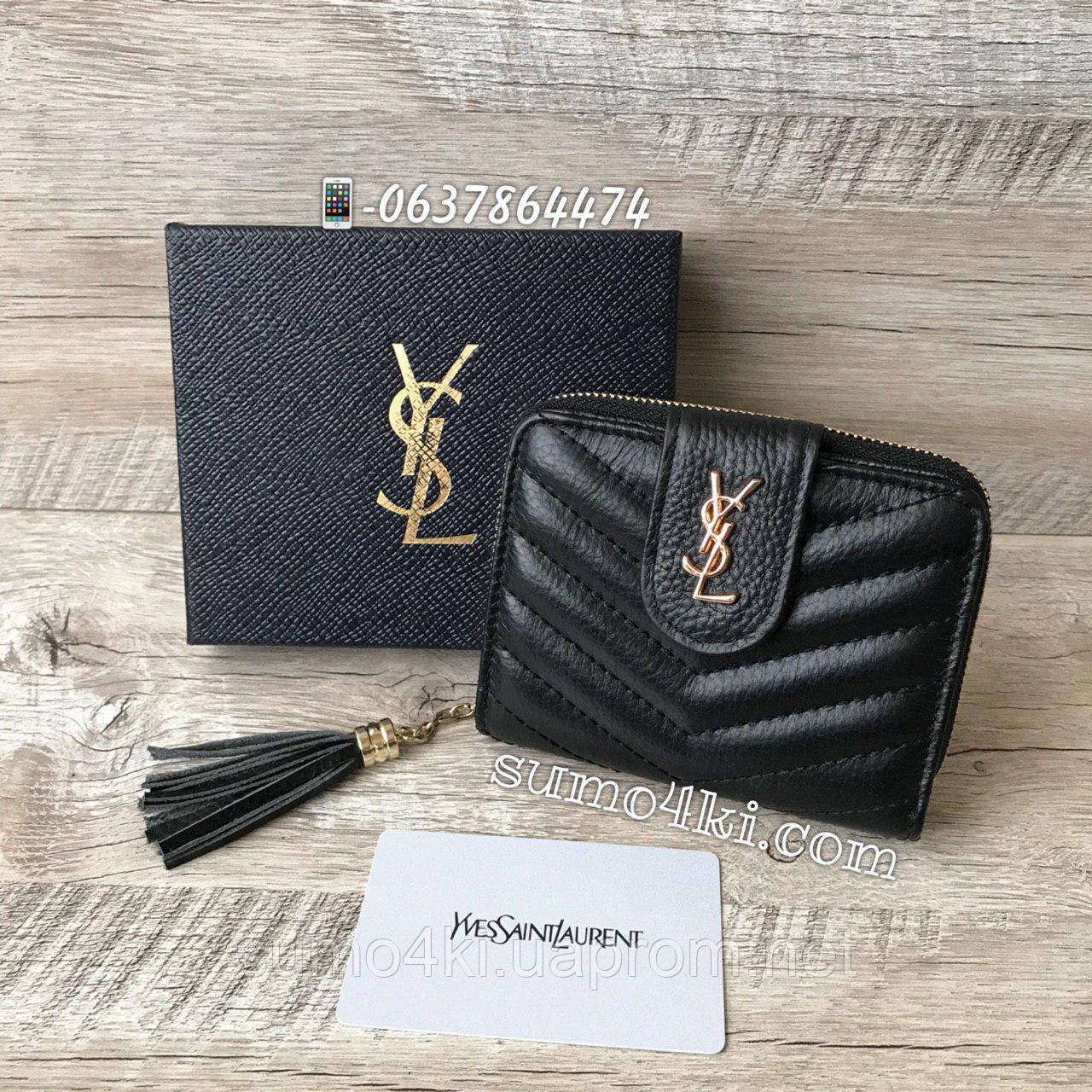 defb71d490d5 Складной кожаный кошелёк Yves Saint Laurent - Интернет-магазин «Галерея  Сумок» в Одессе