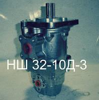НШ 32-10Д-3