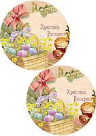 """Вафельная картинка для торта """"Пасхальная"""", два круга по 15см (лист А4)"""