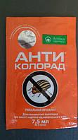 УЦЕНКА! Антиколорад 7,5мл/25л/5сот инсектицид