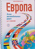 ЕВРОПА  Атлас автомобильных дорог   1:2 000 000, фото 1