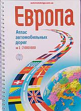 ЕВРОПА  Атлас автомобильных дорог   1:2 000 000