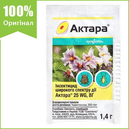 """Инсектицид """"Актара"""" от широкого спектра вредителей, 1,4 г от Syngenta (оригинал), фото 2"""