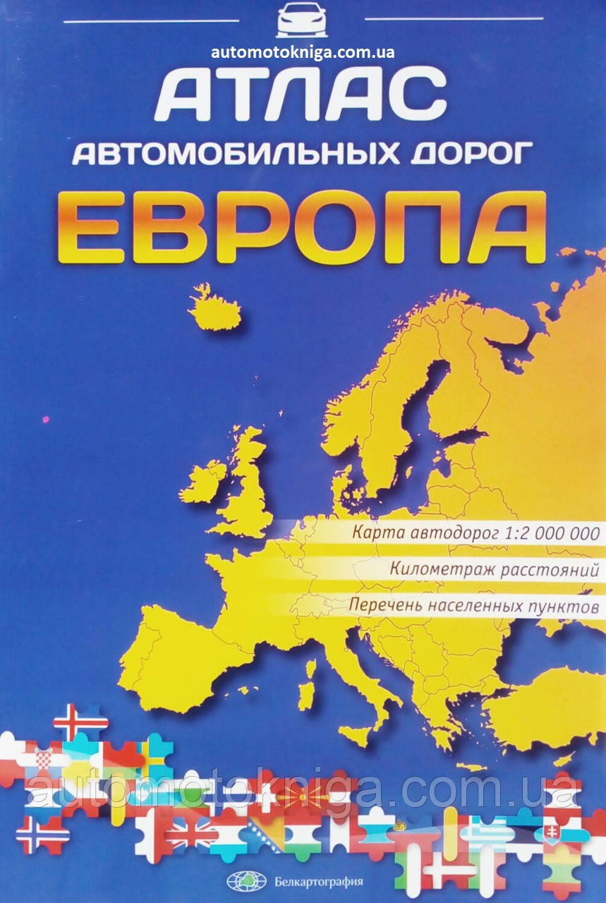 АТЛАС автомобильных дорог ЕВРОПА   Карта автодорог 1 : 2 000 000