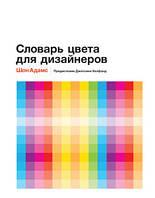 Шон Адамс: Словарь цвета для дизайнеров