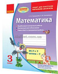 3 клас / Математика. Зошит для контролю навчальних досягнень / Скворцова, Онопрієнко / Ранок