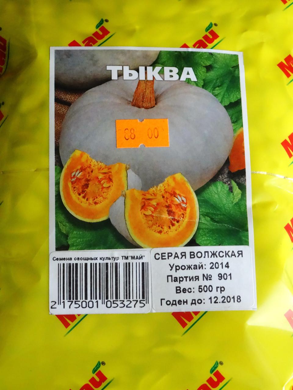 Семена Тыквы 500 гр. сорт Серая волжская