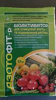 УЦЕНКА! Азотофит-Р БИОпрепарат для повышения урожайности 10мл  , фото 1