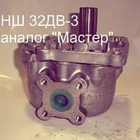 """НШ 32ДВ-3, аналог """"MASTER"""""""