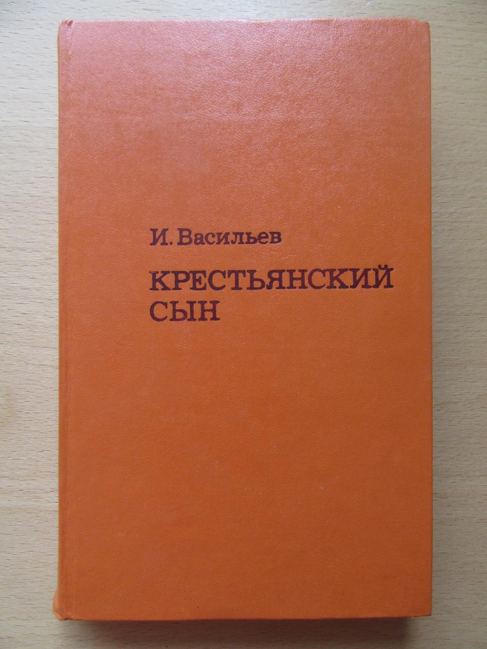 И.Васильев. Крестьянский сын. Повесть