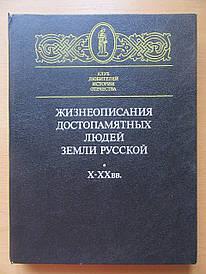 Жизнеописания достопамятных людей земли русской (X-XX вв).