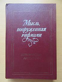 Мысль, вооружённая рифмами. Поэтическая антология по истори русского стиха