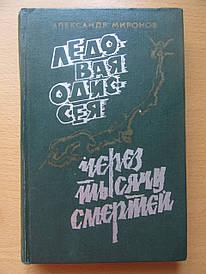 Александр Миронов. Ледовая Одиссея (записки Челюскинца). Через тысячу смертей. Повести